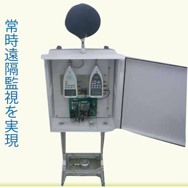 騒音振動常時遠隔監視装置