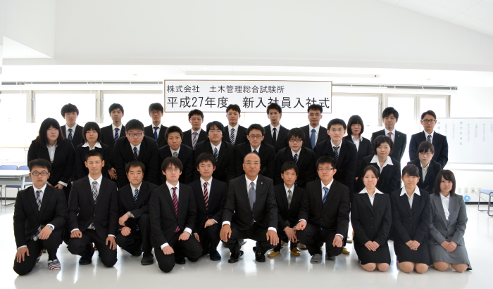 2015入社式