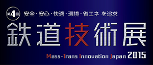 鉄道技術展