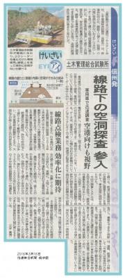 信濃毎日新聞 2016.3.16 記事