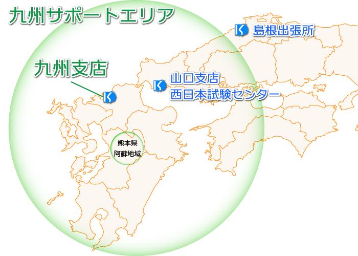 九州サポートエリア