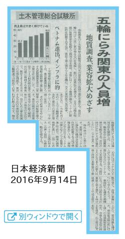 日本経済新聞160914新聞記事