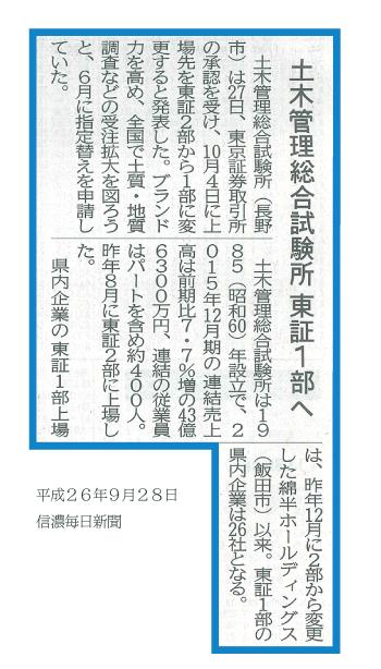 信濃毎日新聞 東証一部承認