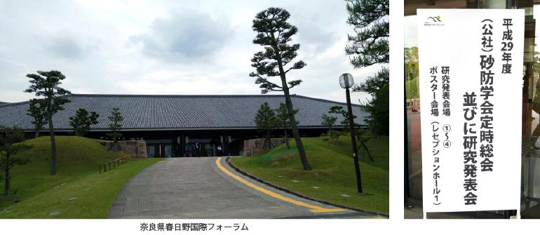 奈良県春日野国際フォーラム