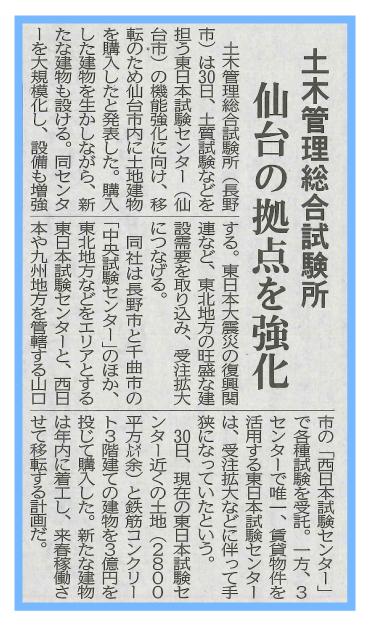 信濃毎日新聞 7/1