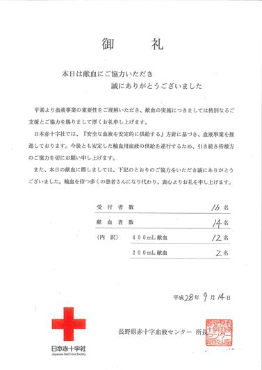 160914_kenketsu_0